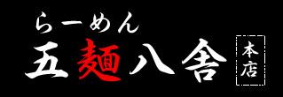 大阪 堺のうまいラーメン屋はここ!ラーメンの通販も。|らーめん五麺八舎