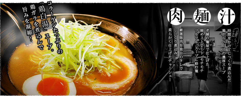 「コラーゲンたっぷりの「鶏白湯」スープ。鶏ガラや丸鶏を煮込んで旨みを凝縮!